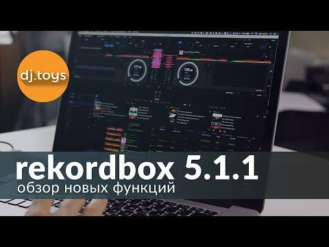 REKORDBOX 5.1 ОБЗОР НОВЫХ ФУНКЦИЙ / dj.toys