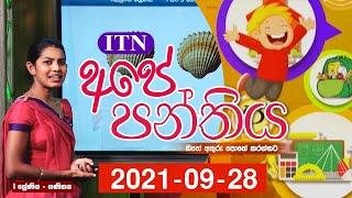 Ape Panthiya - (2021-09-28) | ITN