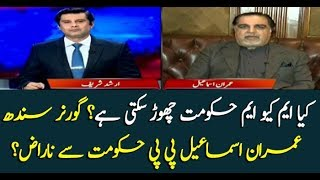 Governor Sindh, Imran Ismail's special interview