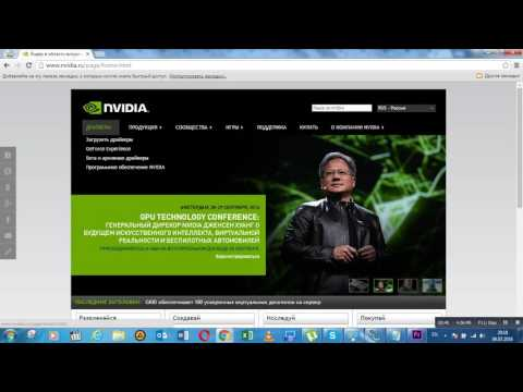 NVIDIA GeForce 9800 GT скачать