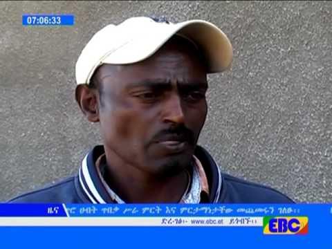 Latest Ethiopian News - EBC TV January 22, 2017