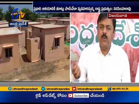 GVL Narasimha Rao Criticize TDP Govt | Negligence on Pradhan Mantri Awas Yojna Scheme