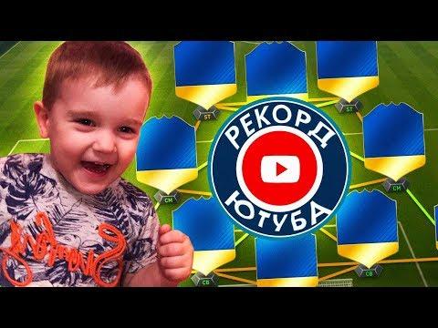 11 ТОТСОВ В ДРАФТЕ // ПОБИЛИ РЕКОРД !!!
