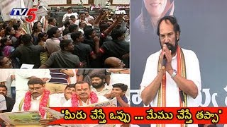 'మీరు చేస్తే ఒప్పు ... మేము చేస్తే తప్పా'..! Uttam Kumar Reddy Speech AT Gandhi Bhavan