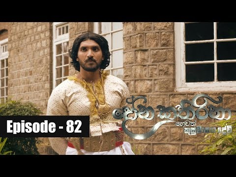 Dona Katharina | Episode 82 16th October 2018