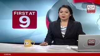 Ada Derana First At 9.00 - English News - 05.10.2017