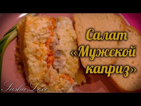 Мужской каприз рецепт фото