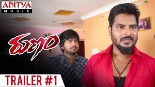 Runam Trailer  | Runam Movie  | Gopi Krishna | Mahendar | Shilpa | Priyanka