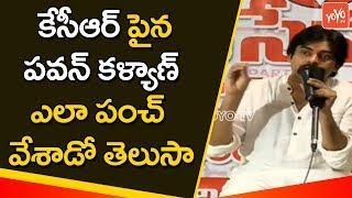 Pawan Kalyan Praises to Telangana CM KCR | Janasena | Kondagattu | Karimnagar