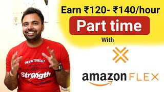 Earn ₹120 - ₹140/Hour Part Time With Amazon Flex Program   Full Details