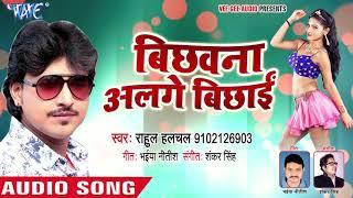 आ गया 2018 का सबसे हिट लोकगीत Rahul Hulchal Bichhawana Alge Bichhai Superhit Bhojpuri Hit Song