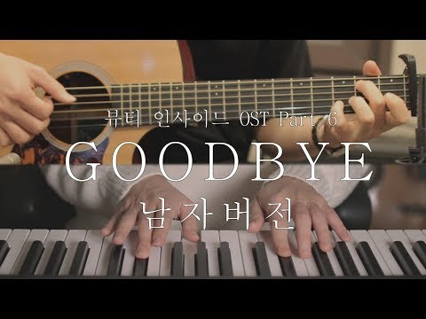 WENDY (웬디) - Goodbye (Male Ver.) (Cover By 장재혁)