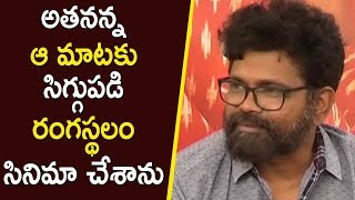 Sukumar About Rangasthalam Movie | Ram Charan, Samantha, Sukumar