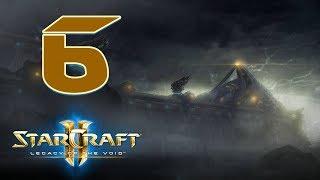 Прохождение StarCraft 2: Legacy of the Void #6 - Запретное оружие [Эксперт]