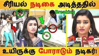 சீரியல் நடிகை அடித்ததில் உயிருக்கு போராடும் நடிகர்!    Tamil Cinema   Kollywood News