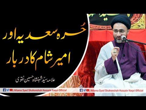 Hurra-E-Sadia Aur Muavia Ka Darbaar  | Allama Syed Shahenshah Hussain Naqvi | (New)