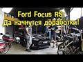 Ford Focus RS -Да начнутся доработки! [BMIRussian]