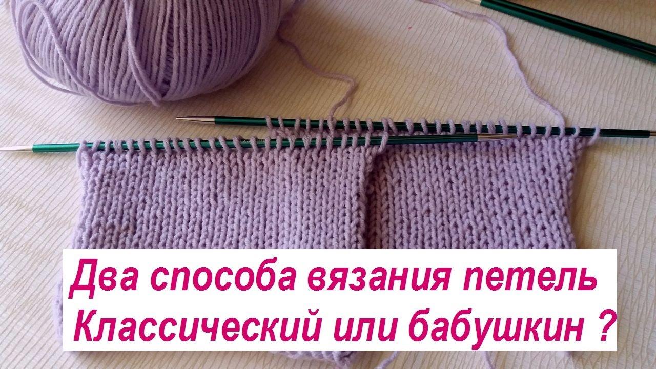 Бабушкин способ вязания лицевых и изнаночных петель 76