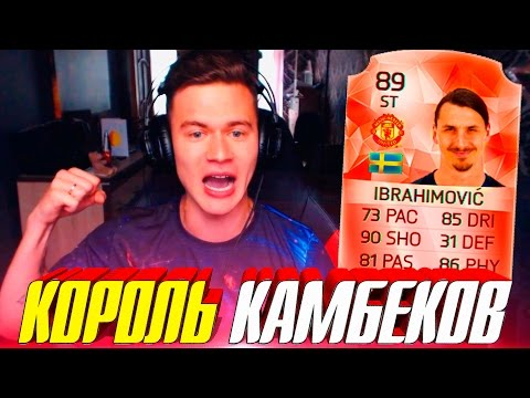ИБРА и КОРОЛЬ КАМБЕКОВ ✪ FIFA 16 ✪ ULTIMATE TEAM ✪ [#32]