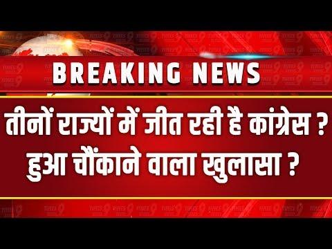 बड़ी खबर: 3 राज्यों Madhya Pradesh, Chhattisgarh, Rajasthan मे Congress की बनेगी सरकार- Ahamad Patel