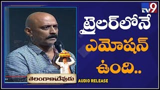 Telangana Devudu Movie Audio Release Event