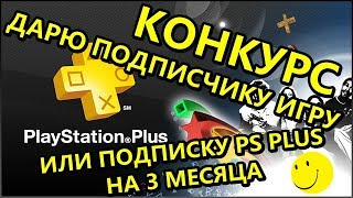 Выиграй Игру Sony PS4 или Подписку PS Plus на 3 Месяца