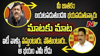 GVL Narasimha Rao Vs Sujana Chowdary over IT Raids on TDP Leaders | Mataku Mata | NTV