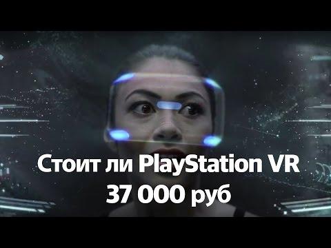 Стоит ли покупать PlayStation VR за 37 000? Разрушаем мифы про виртуальную реальность.