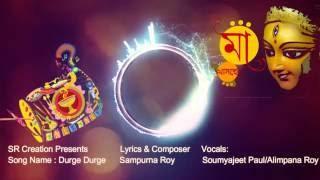 DURGE DURGE || Latest Bengali Song 2016  || Alimpana Roy || Soumyajeet Paul