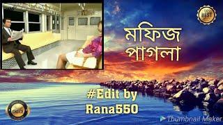 bangla funny dubbing, bangla funny video 2018, বাংলা ডাবিং মফিজ Masud Rana550 part_01
