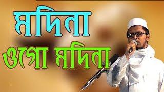 মদিনা ওগো মদিনা   Madina OgO Madina   চমৎকার একটি ইসলামিক সংগীত   New Islamic Song