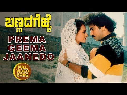 Kannada Old Songs | Prema Geema Janedo | Bannada Gejje Kannada Movie Song video