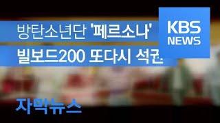 [자막뉴스] '파죽지세' 방탄소년단 미·영 차트 석권…K팝 새 역사 / KBS뉴스(News)