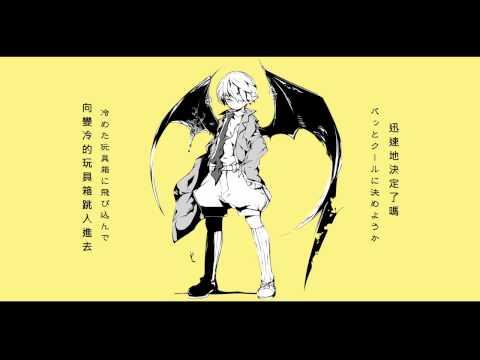 【IA ROCKS】慟哭吸血鬼【オリジナル曲】中文字幕  7 months ago 【IA RO
