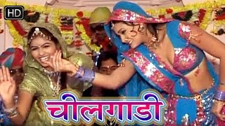 Banna Ke Laya Cheel Gadi Super Hit Songs 2016 Rajasthani