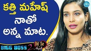 Bigg Boss 2 Contestant Sanjana About Kathi Mahesh    Dil Se With Anjali