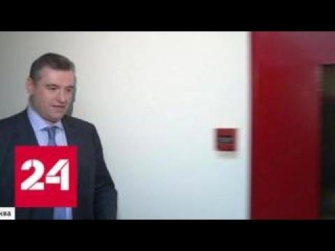 Комиссия по этике обвинила журналисток, что они спланировали обвинения против Слуцкого - Россия 24