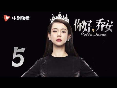 你好乔安 第5集 (戚薇,王晓晨领衔主演)