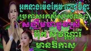 Download Lagu មើលឲចប់ទើបដឹង - ម៉េងកែវ ពេជ្រចិន្តា - meng keo pichenda - អ៊ុក សុវណ្ណារី - Uk Sovannary - Khmer song Gratis STAFABAND