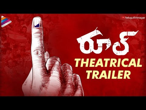 Rule Movie Theatrical Trailer | Shivamani | 2018 Latest Telugu Movie Trailers | Telugu FilmNagar