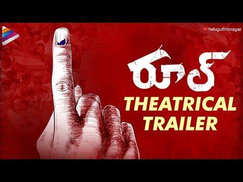 Rule Movie Theatrical Trailer   Shivamani   2018 Latest Telugu Movie Trailers   Telugu FilmNagar