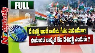 దేశభక్తి అంటే జాతీయ గీతం పాడటమేనా ? | ఈ తరానికి ఆగష్టు 15 వైశిష్ట్యం తెలుసా ? | Story Board | NTV
