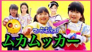 魔法×戦士 マジマジョピュアーズ! 第20話