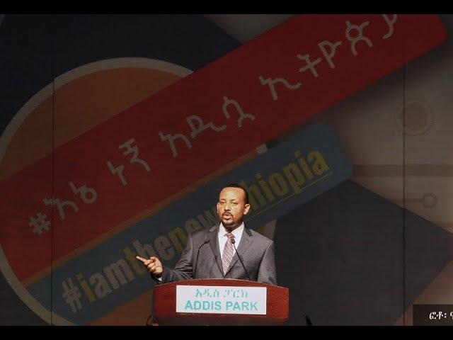 ETHIOPIAN REPORTER TV |  Amharic News 05/23/2018