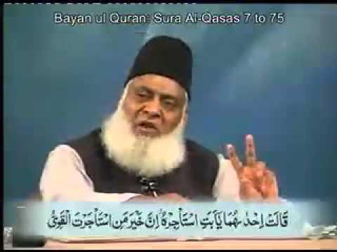 67 Bayan Ul Quran Dr Israr Ahmad Urdu Tafseer Surah Al Qasas 7 To 75 video