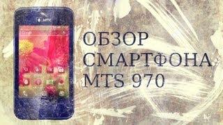 ОБЗОР СМАРТФОНА МТС 970