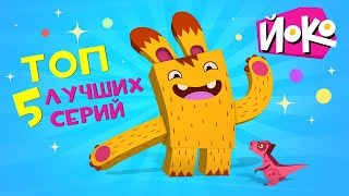 ЙОКО   Топ 5 лучших серий Йоко   Мультфильмы для детей