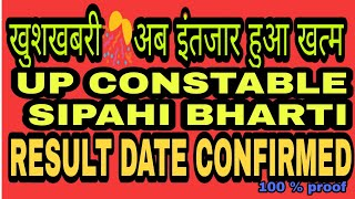 खुशखबरी🎊 UP POLICE CONSTABLE RESULT DATE FIX | SIPAHI BHARTI RESULT DATE CONFIRMED | तुरंत देखें
