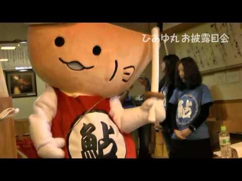 岐阜市 ~ひあゆ丸お披露目会~