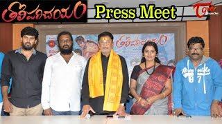 Tholiparichayam Movie Press Meet || Vishal ||  Lasya || Rajiv Kanakala